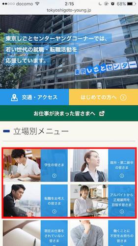 東京しごとセンターヤングコーナー