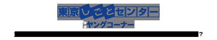 東京しごとセンターヤングコーナーを要チェック!就職・転職への評判は?